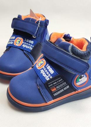 Детские демисезонные ботинки для мальчика темно синие bbt 22р-27р 4176