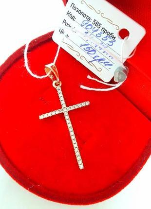 Крестик позолоченный, кулон подвеска крест позолота