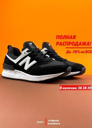 ❗sale❗ кроссовки new balance 574s черно-белые