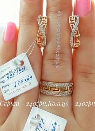 """Позолоченный набор: позолоченные серьги """"версаче"""" и кольцо16, 17, 18, 19, 20, 21, позолота"""