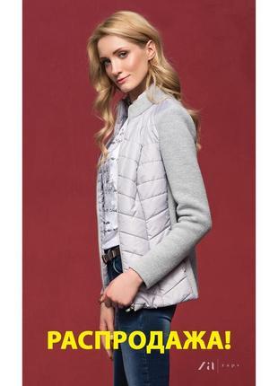 Светло-серая куртка zaps стеганая женская болоньевая осенняя трикотажные рукава и спина
