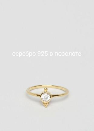 Серебро 925 позолота  кольцо asos перстень серебряный камень циркон колечко кільце