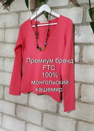 Премиум лакшери джемпер кофта пуловер монгольский кашемир