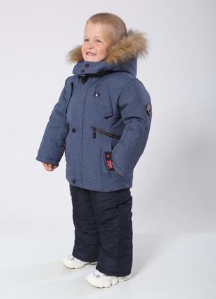 Зимний комплект для мальчика 86 - 122