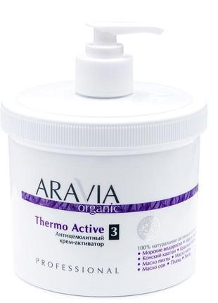 """Антицелюлитный крем-активатор для тела """"termo active"""" aravia organic"""