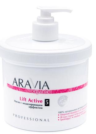 "Маска с моделирующим эффектом ""lift active"" aravia organic"