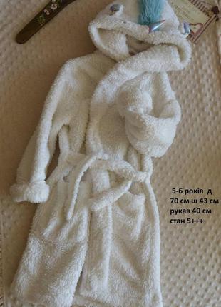 Пухнастий халат єдинорожок