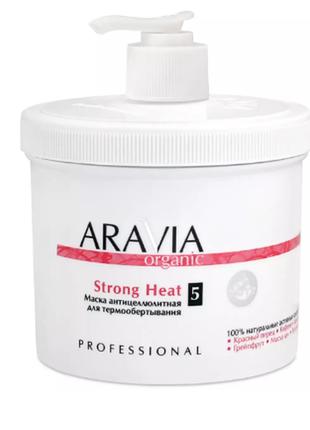 "Маска антицеллюлитная для термообертывания ""strong heat"" aravia organic"