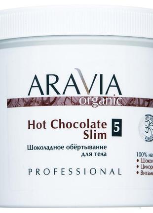 Шоколадное обертывание для тела hot chocolate slim aravia organic