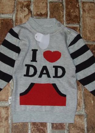 Кофта свитер свитшот мальчику 2 года новый
