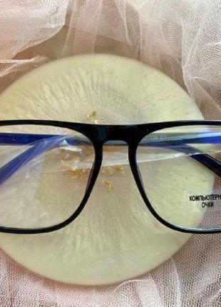 Имиджевые очки в чёрной оправе антиблик (защита от компьютера/телефона) уценка