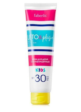 Крем солнцезащитный для детей spf 30