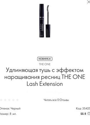 Удлиняющая тушь the one oriflame