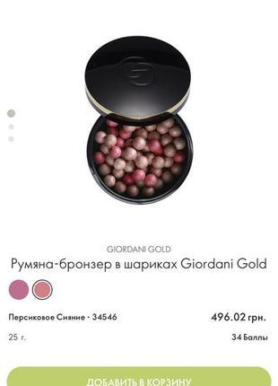 Румяна-бронзер в шариках джордани голд giordani gold oriflame