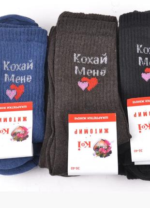 """Женские носки """"житомир"""" хлопок"""