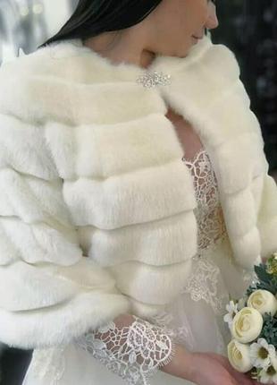 Турция,нереально красивая,меховая,свадебная,болеро,шубка,накидка,для невесты