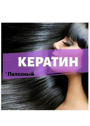 Набор 'кератин полезный' делай сама personal touch reconstruction treatment италия
