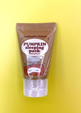 Ночная маска с экстрактом тыквы too cool for school pumpkin sleeping pack 30ml