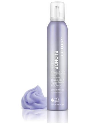 Joico фиолетовый разглаживающий мусс для сохранения яркости блонда blonde life brilliant