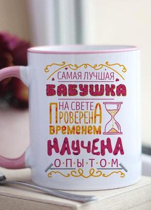 Чашка самая лучшая бабушка
