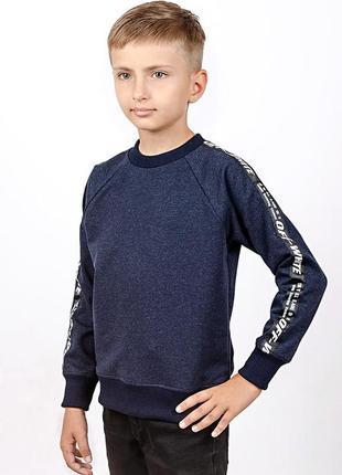 Джемпер для мальчика (тёмно-синий)
