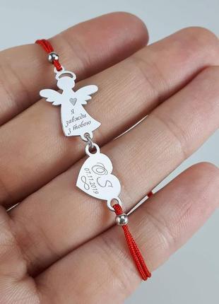 Красная нить серебро 925 ангел и сердце гравировка ас001