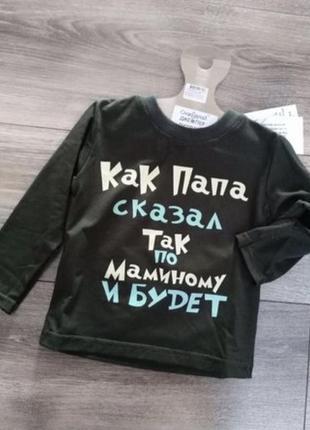 Детская кофта/реглан, новая кофточка на мальчика, детская одежда