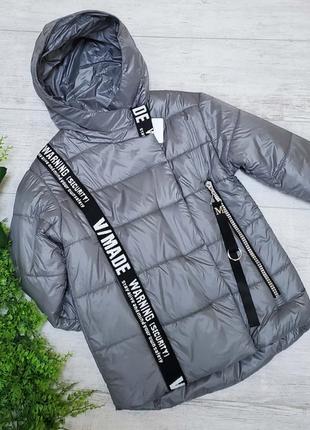 Р. 146-170 стильная, удобная, качественная куртка