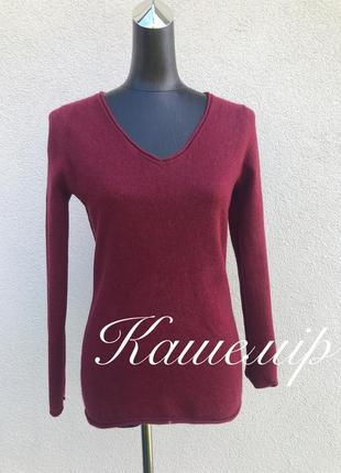 Кашеміровий светр кофта светрик джемпер свитер кашемир