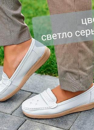 Кожаные мокасины туфли на низкой танкетке