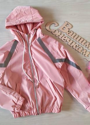 Куртка ветровка плащевка