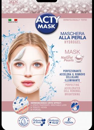 1+1=3**гидрогелевая маска с натуральным жемчугом