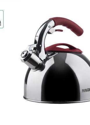 Чайник ringel 2,5 л