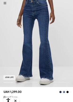Джинси bershka клеш/розширені джинси нова колекція 2020