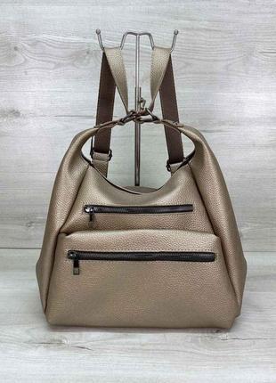 Женская удобная сумка-рюкзак золотистая
