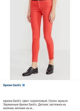 Sack's брендовые скинни стрейч коттон