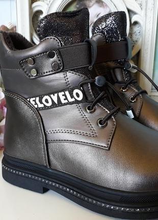 Деми ботинки графитового цвета на девочку 27-32 размер