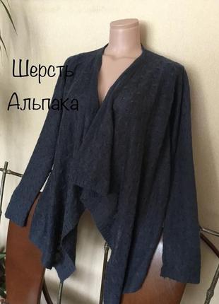 Кардиган вязаный кофта свитер шерсть альпака