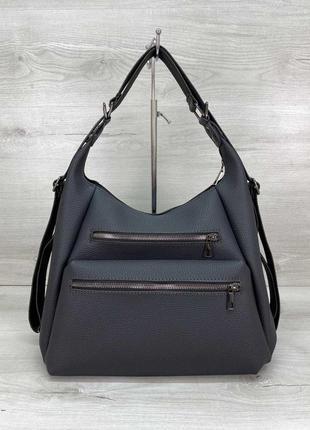 Женская удобная серая сумка-рюкзак графитового цвета