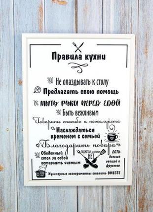 Картина мотивирующий постер в рамке правила кухни