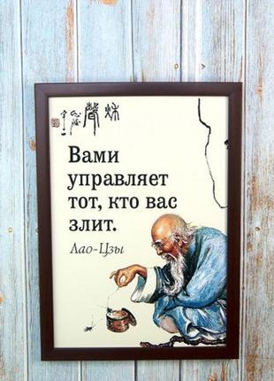 Картина мотивирующий постер в рамке - отличный подарок