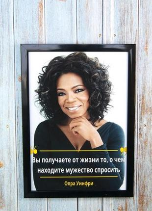 Мотивирующая картина постер в рамке - супер-подарок!
