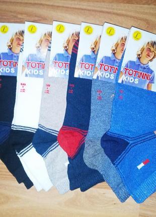 Носочки для хлопчиків