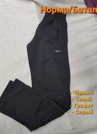 Спортивные штаны nike чёрные стандартные и большие размеры брюки найк прямые