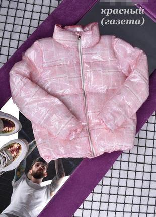 Куртка виниловая розовая газета