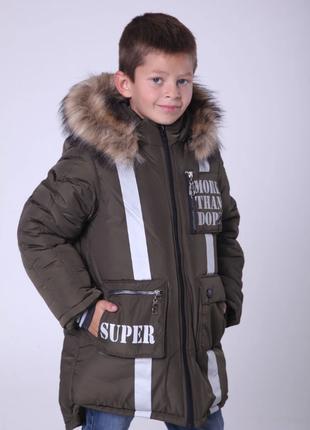 Р. 98-140 стильная, удобная, качественная курточка