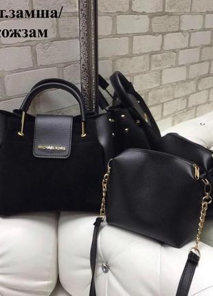 Женская сумка из замша с клатчем из кожзама. черная