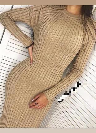 Трикотажное платье рубчик люрекс миди