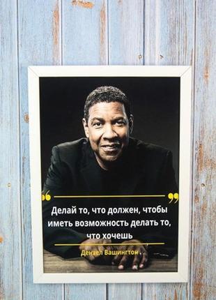 Картина мотивирующий постер а4 в рамке - идеальный подарок