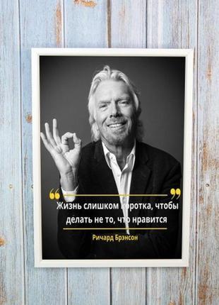 Картина мотиватор постер в рамке - отличный подарок